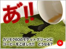 カリモク60モケットグリーン生地にコーヒーをこぼす実験
