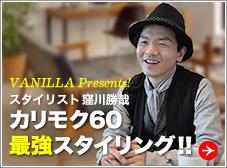 カリモク60最強スタイリング by窪川勝哉