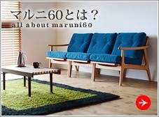 マルニ60のすべて