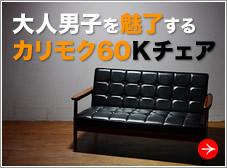 カリモク60Kチェア特集 大人男子を魅了するカリモク60Kチェア