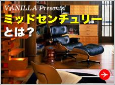 ミッドセンチュリー家具とは:インテリアショップvanilla