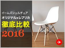 イームズチェア オリジナルとレプリカ徹底比較2016