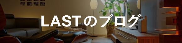 LASTのブログ