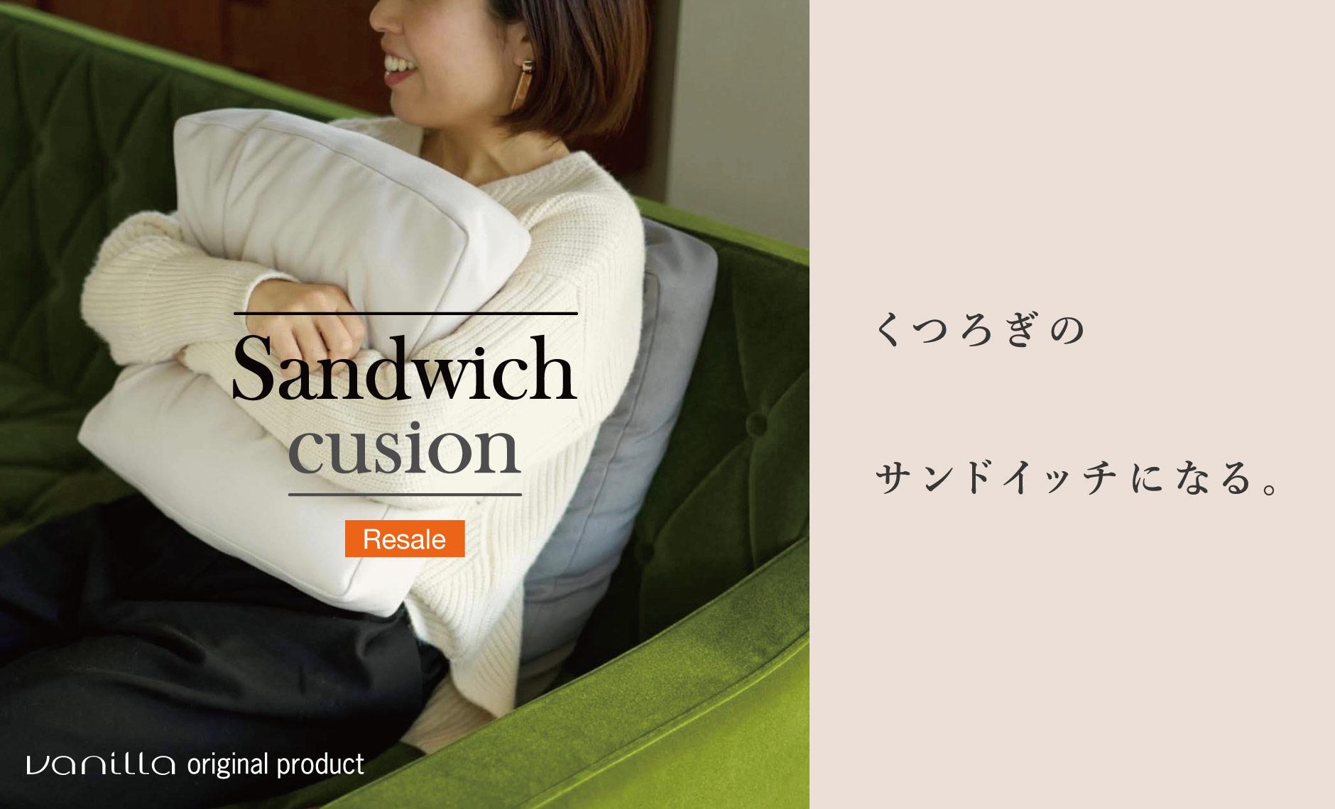 /000love-vanilla/img/slide-sandwichresalepc.jpg