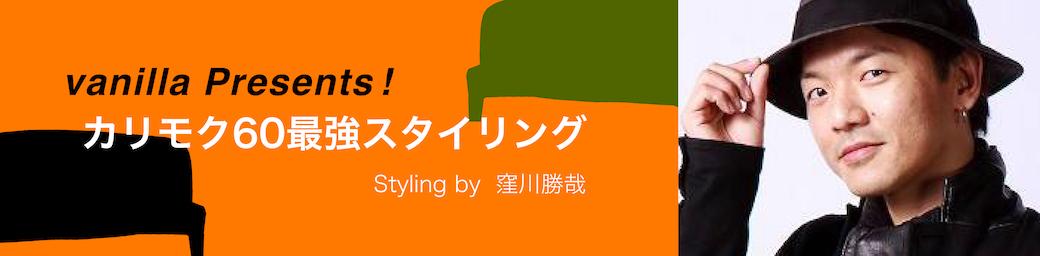 カリモク60歳強スタイリング by窪川勝哉