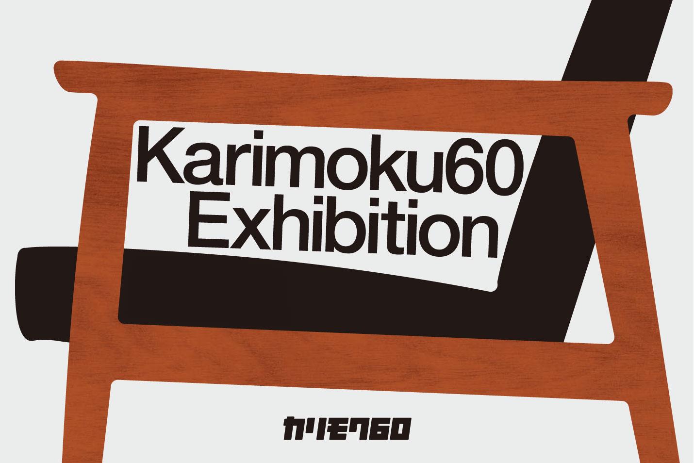 カリモク60 Kチェア グランブルー