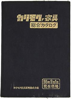 カリモク60の旧カタログ