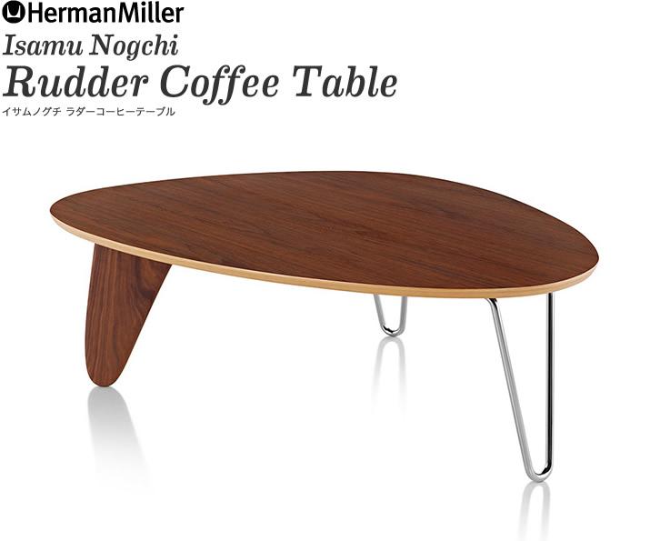 ノグチ ラダーコーヒーテーブル