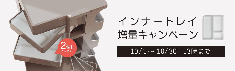 ボビーワゴン専用インナートレイ増量キャンペーン