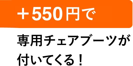 +1000円でチェアブーツ付いてくる