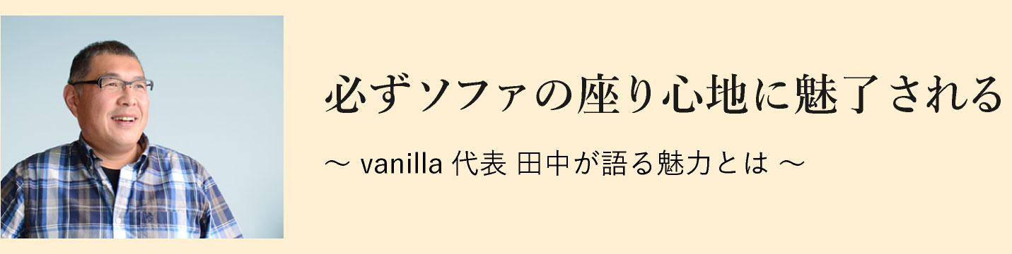 vanilla代表の田中