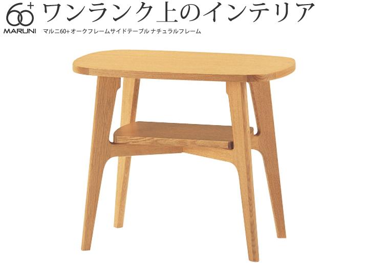 マルニ60+ オークフレームサイドテーブル ナチュラルフレーム