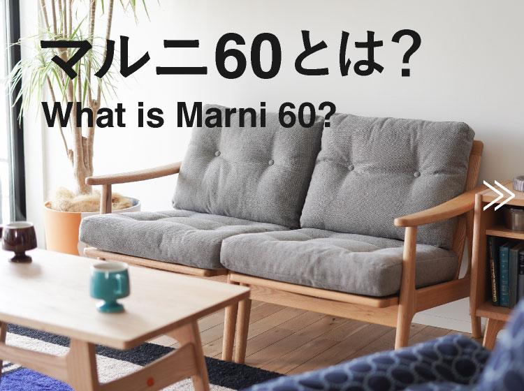 マルニ60とはどんなインテリアブランドなのかを解説します
