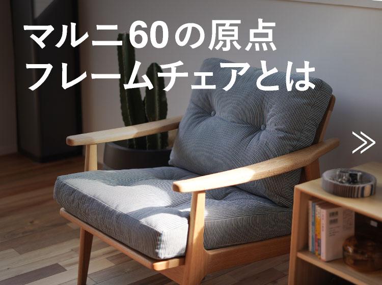 マルニ60はワンランク上の大人なソファ