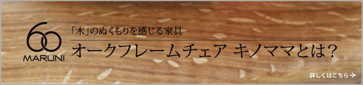 マルニ60 オークフレームチェア キノママについての詳細はこちら