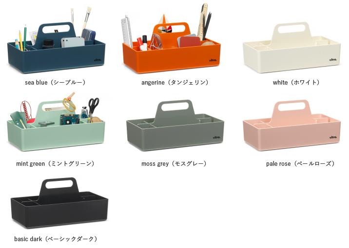 ヴィトラ(Vitra)ツールボックス(Toolbox)は全7色展開